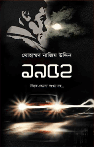 1952 by Mohammad Nazim Uddin bangla pdf download