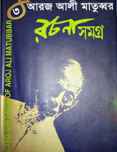 Aroj Ali Matubbar bangla pdf download