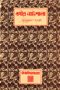 Bongio Natyashala by Brojendra Nath Bandopadhyay bangla pdf download