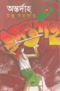 Antardaha by Manju Sarkar bengali pdf download