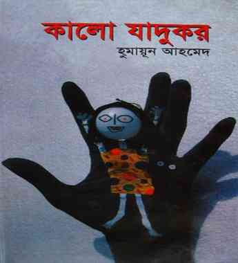 Kalo Jadukor by Humayun Ahmed pdf download