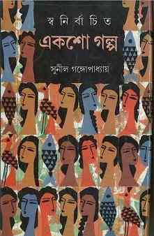 Swanirbachito Eksho Golpo by Sunil Gangopadhyay Bangla pdf, bengali pdf ,bangla pdf, bangla bhuter golpo, Bangla PDF, Free ebooks download, bengali book pdf, bangla pdf book, bangla pdf book collection ,masud rana pdf, tin goyenda pdf , porokiya golpo, Sunil Gangopadhyay books pdf download