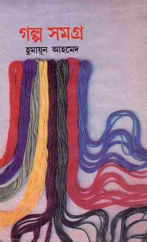 Golpo Samagra by Humayun Ahmed pdf download