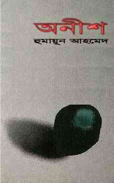 Onish by Humayun Ahmed pdf download