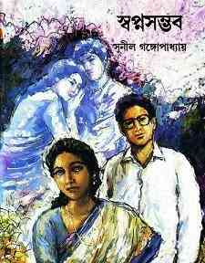 Swapno sombhob by Sunil Gangopadhyay Bangla pdf, bengali pdf ,bangla pdf, bangla bhuter golpo, Bangla PDF, Free ebooks download, bengali book pdf, bangla pdf book, bangla pdf book collection ,masud rana pdf, tin goyenda pdf , porokiya golpo, Sunil Gangopadhyay books pdf download