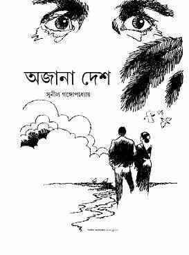 Ojana Desh by Sunil Gangopadhyay Bangla pdf, bengali pdf ,bangla pdf, bangla bhuter golpo, Bangla PDF, Free ebooks download, bengali book pdf, bangla pdf book, bangla pdf book collection ,masud rana pdf, tin goyenda pdf , porokiya golpo, Sunil Gangopadhyay books pdf download