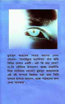 Sanaullar Mohabipod by Humayun Ahmed pdf download