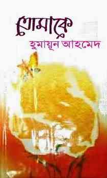 Tomake by Humayun Ahmed pdf download