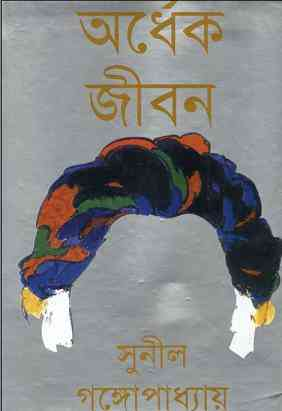 Ordhek Jibon by Sunil Gangopadhyay Bangla pdf, bengali pdf ,bangla pdf, bangla bhuter golpo, Bangla PDF, Free ebooks download, bengali book pdf, bangla pdf book, bangla pdf book collection ,masud rana pdf, tin goyenda pdf , porokiya golpo, Sunil Gangopadhyay books pdf download