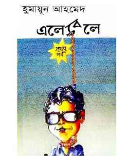 Ele Bele by Humayun Ahmed pdf download