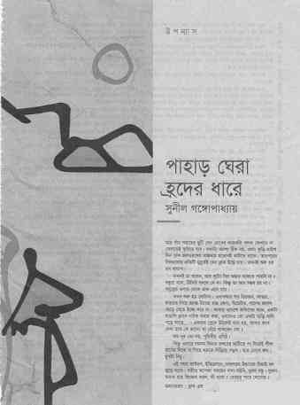 Pahar Ghera Hroder Dhare by Sunil Gangopadhyay Bangla pdf, bengali pdf ,bangla pdf, bangla bhuter golpo, Bangla PDF, Free ebooks download, bengali book pdf, bangla pdf book, bangla pdf book collection ,masud rana pdf, tin goyenda pdf , porokiya golpo, Sunil Gangopadhyay books pdf download