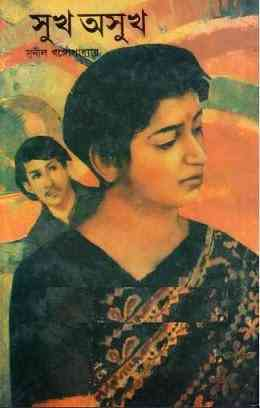 Sukh Osukh by Sunil Gangopadhyay Bangla pdf, bengali pdf ,bangla pdf, bangla bhuter golpo, Bangla PDF, Free ebooks download, bengali book pdf, bangla pdf book, bangla pdf book collection ,masud rana pdf, tin goyenda pdf , porokiya golpo, Sunil Gangopadhyay books pdf download