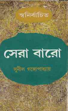 Sera Baro by Sunil Gangopadhyay Bangla pdf, bengali pdf ,bangla pdf, bangla bhuter golpo, Bangla PDF, Free ebooks download, bengali book pdf, bangla pdf book, bangla pdf book collection ,masud rana pdf, tin goyenda pdf , porokiya golpo, Sunil Gangopadhyay books pdf download