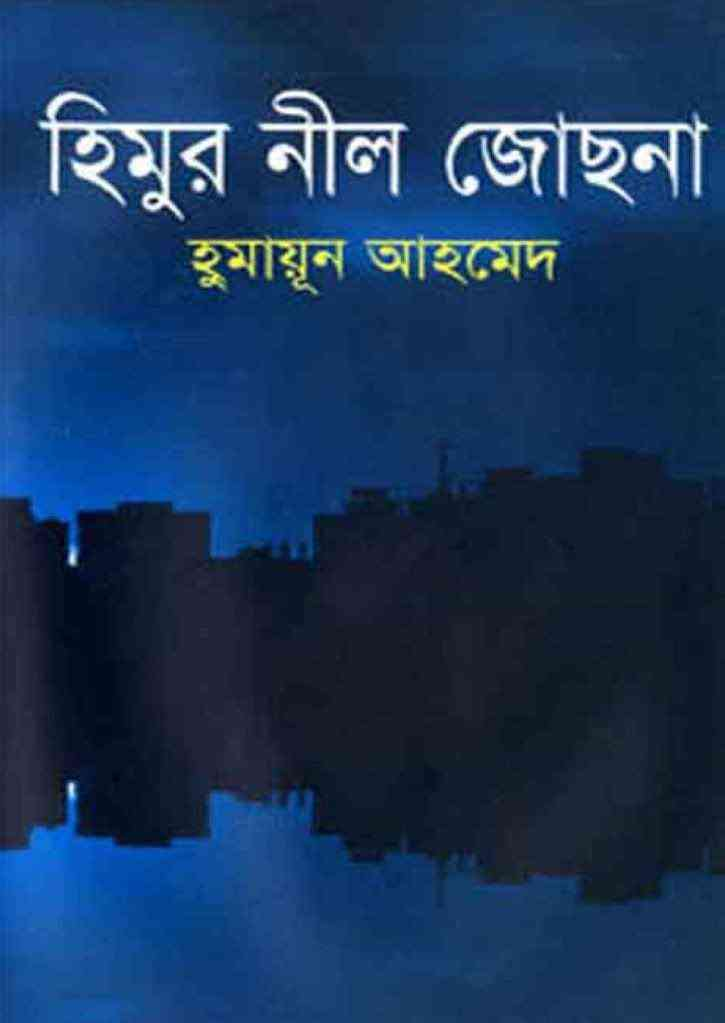 Himur Neel Jochna by Humayun Ahmed pdf download
