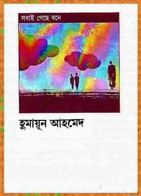 Sobai Geche Bone by Humayun Ahmed pdf download