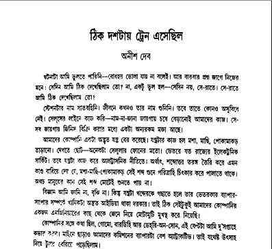 Rat Dostar Train Eshechilo by Anish Dev Bangla pdf, bengali pdf ,bangla pdf, bangla bhuter golpo, Bangla PDF, Free ebooks download, bengali book pdf, bangla pdf book, bangla pdf book collection ,masud rana pdf, tin goyenda pdf , porokiya golpo, Anish Dev books pdf download