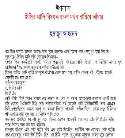Jhokhon Namibe Adhar by Humayun Ahmed pdf download