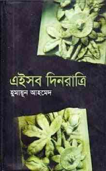 Ei Sob Din Ratri by Humayun Ahmed pdf download