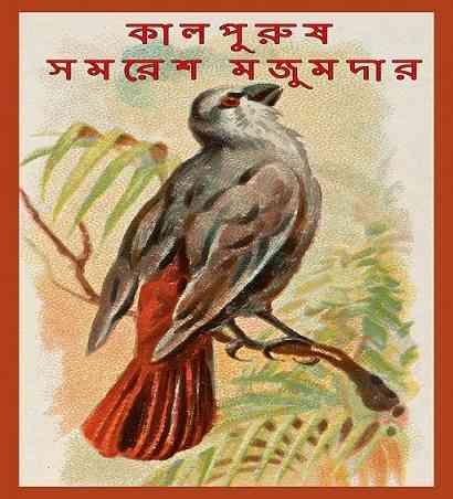 Kalpurush By Samoresh Majumder