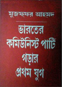 Bharoter Communist Party Gorar Prothom Jug bangla pdf download