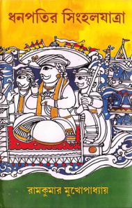 Dhanapatir Sinhaljatra bangla pdf download
