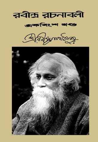 Rabindra-Rachanabali Vol- 21