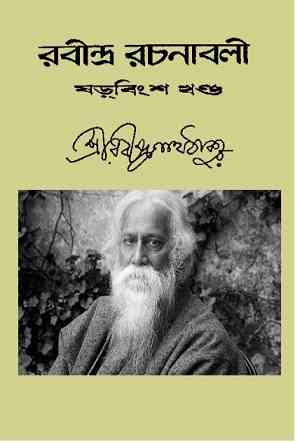 Rabindra-Rachanabali Vol- 26