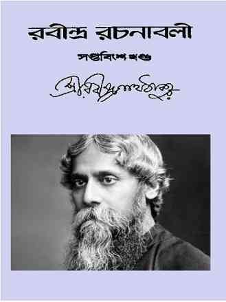 Rabindra-Rachanabali Vol- 27