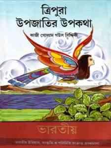 Tripura Upojatir Upokotha
