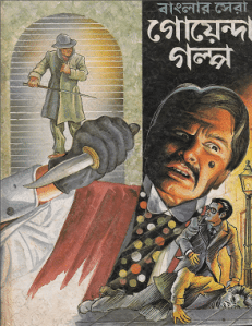 Banglar Sera Goyenda Golpo bangla pdf download