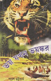 Bhoy Jakhan Bhoyongkor bangla pdf download