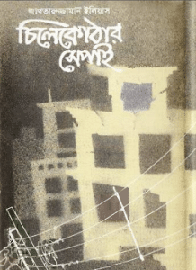 Chiltekothar Sepai by Akhtaruzzaman Elias bangla pdf download