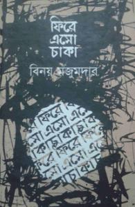 Fire Esho Chaka bangla pdf download