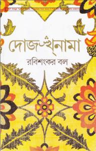 Dojokhnama pdf download