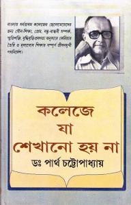 College E Ja Sekhano Hoy Na by Dr. Partha Chattopadhyay bangla pdf download