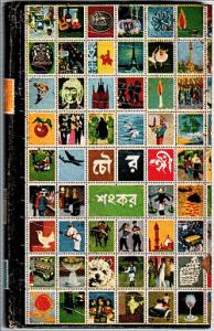 Chourongi by Shonkor bangla pdf download