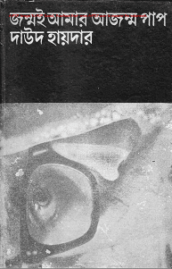 Jonmoi Amar Ajonmo Paap by Daud Haider bangla pdf download