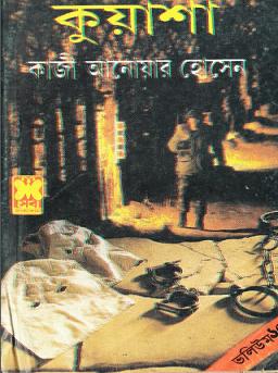 Kuasha Volume-10