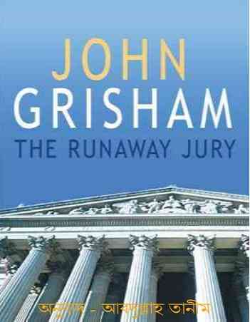 The Run Away Jury