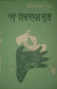 Ek Akasher Shopno by Salimullah Khan pdf download