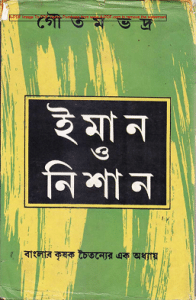 Iman O Nishan by Gotham bhadra pdf download
