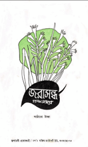 Jarasandh Golpo Samagra pdf download