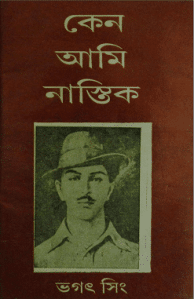 Keno Ami Nastik by Bhagat Singh bangla pdf download