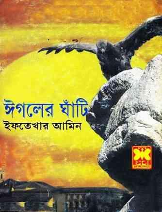 Eagler Ghati