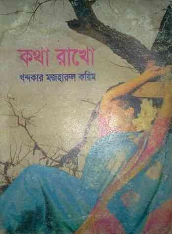 Kotha Rakho