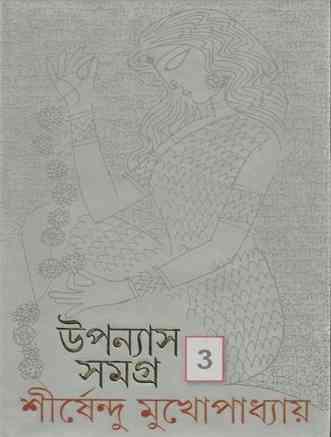Upnyas Samagra 3