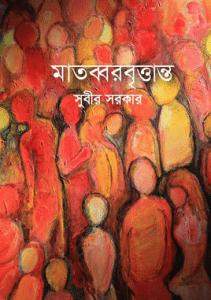 Matobbor Brittanta by Subir Sarkar pdf download