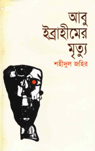 Abu Ibrahimer Mrittu bangla pdf download