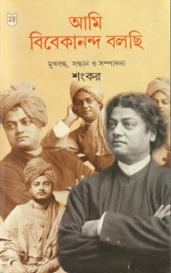 Ami Vivekananda Bolchi begali pdf download