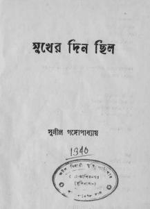 Sukher Din Chhilo by Sunil Gangopadhyay Bangla pdf, bengali pdf ,bangla pdf, bangla bhuter golpo, Bangla PDF, Free ebooks download, bengali book pdf, bangla pdf book, bangla pdf book collection ,masud rana pdf, tin goyenda pdf , porokiya golpo, Sunil Gangopadhyay books pdf download